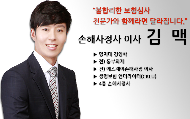 김맥이사님