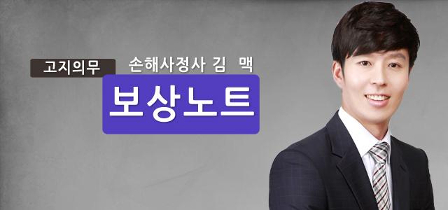 손해사정사 김맥