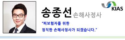 송종선네임텍