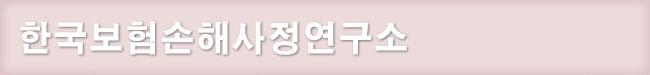 한국보험손해사정연구소