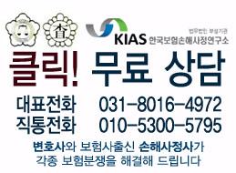 후유장해상담_직통전화