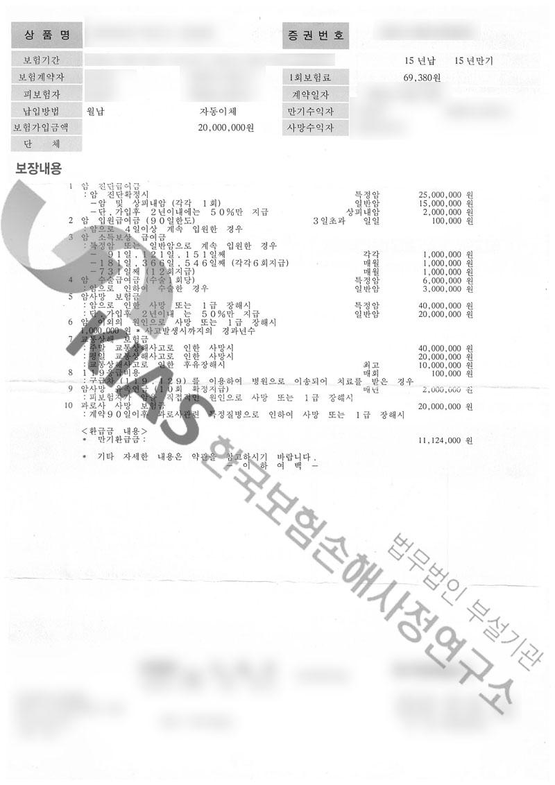 신경초종-보험증권