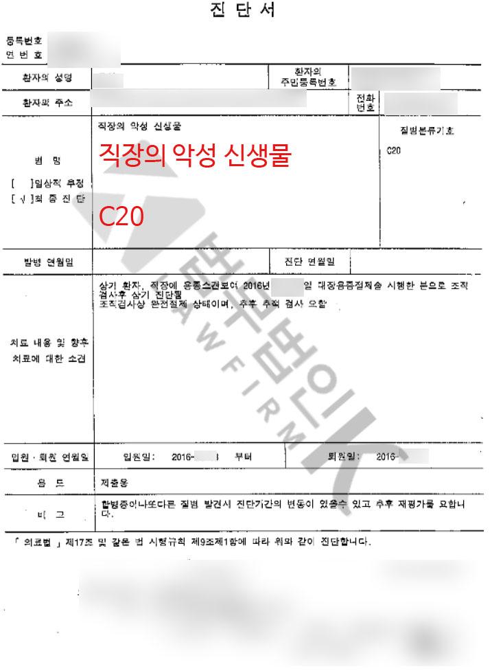 직장악성신생물_직장유암종_C20