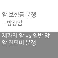방광암진단분쟁_홈페이지