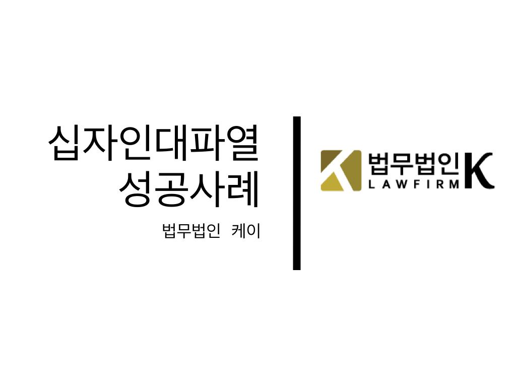 후방십자인대파열_홈페이지성공사례.001