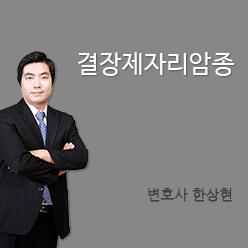 [성공사례] 결장제자리암종