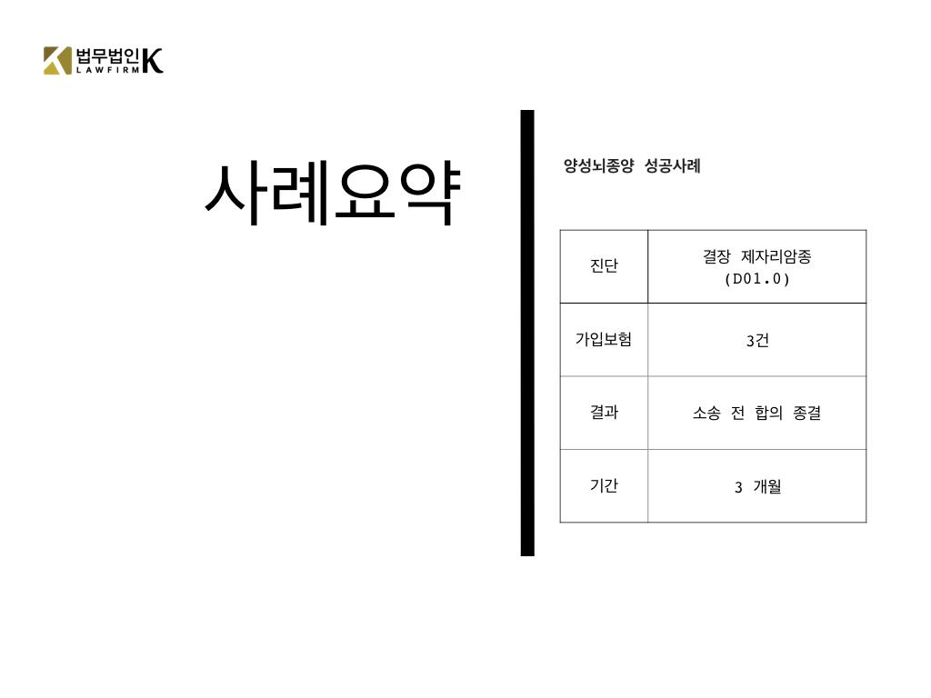 홈페이지성공사례_용종제거.002