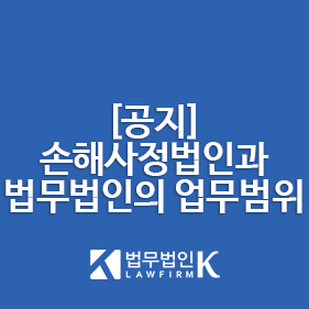 [공지] 손해사정법인과의 업무 범위 비교