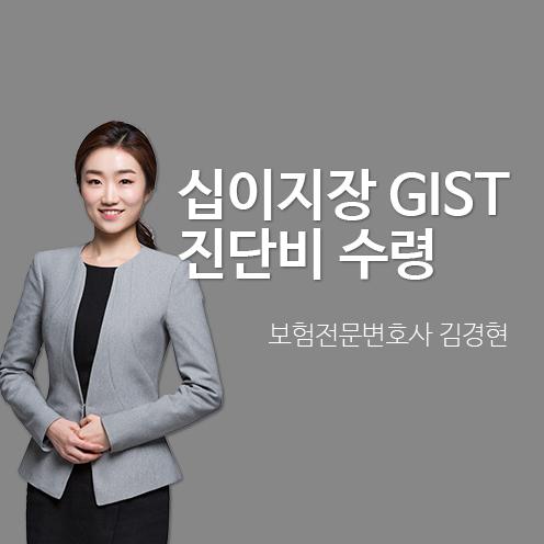 [성공사례] 십이지장 GIST(기스트, 위장관기질종양)